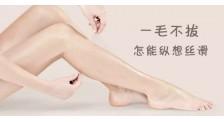 锦州锦州脱唇毛销售