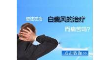 锦州锦州白癜风锦州白癜风医院锦州白癜风治疗