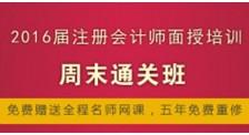 北京注会周末通关班咨询