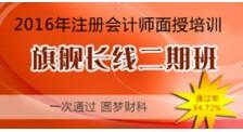 北京旗舰长线二期班课程