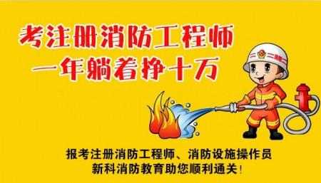 新科注册消防工程师
