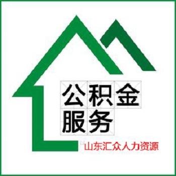 住房公积金代理服务