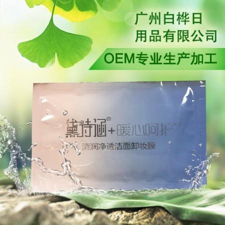 广州清润净透洁面卸妆膜单片装