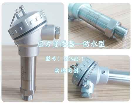 防水棒状压力变送器