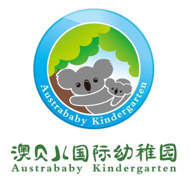 澳贝儿国际幼稚园
