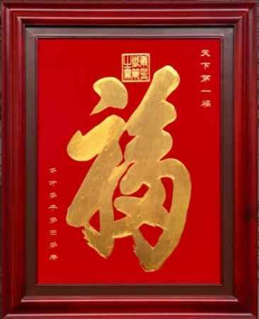 河北康熙福字金雕画
