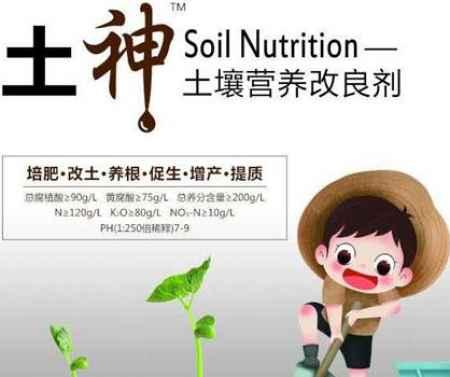 土壤营养改良剂