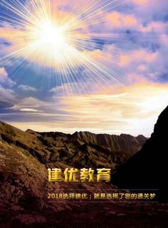北京建优建筑注册考试辅导教材