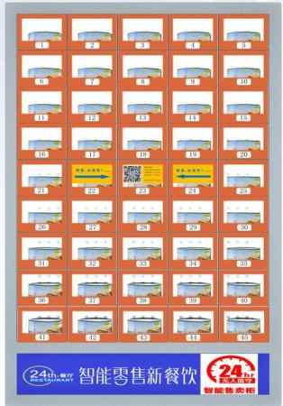 广东智能售卖加热售货机研究