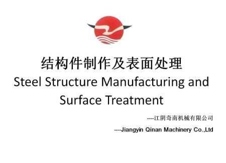结构件制作及表面处理