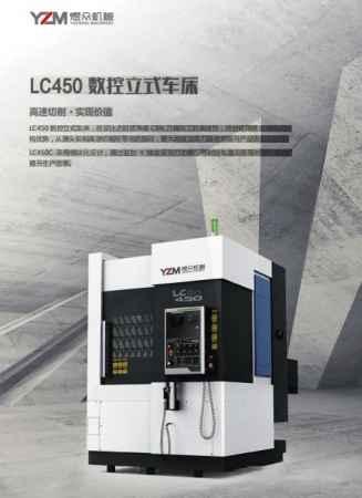 LC450数控立式车床批发