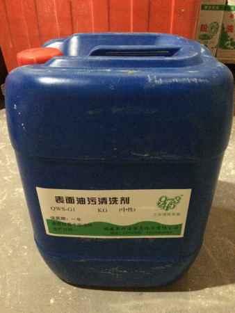 湖北表面油污清洗剂 表面油污清洗剂销售价格