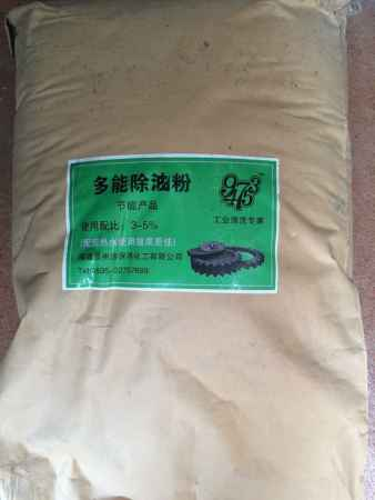 多能除油粉 多能除油粉生产供应商