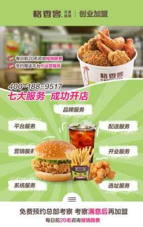 江苏汉堡品牌