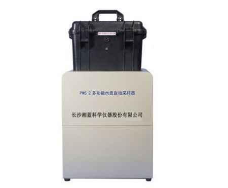 PWS-2型多功能水质自动采样器